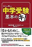 中学受験 基本のキ! (日経DUALの本)