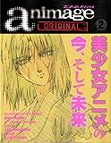 アニメージュオリジナル animage ORIGINAL vol.2 (08.DEC (ロマンアルバム)