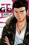 Gメン(5)(少年チャンピオン・コミックス)