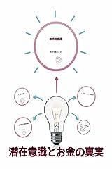 潜在意識革命第3巻~潜在意識とお金の真実 Kindle版