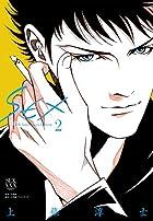 SEX 30th Anniversary Edition 第02巻
