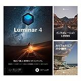 Luminar 4 PLUSエディション|ダウンロード版