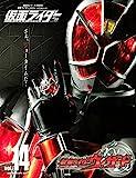 仮面ライダー 平成 vol.14 仮面ライダーウィザード (平成ライダーシリーズMOOK)