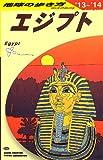 E02 地球の歩き方 エジプト 2013~2014