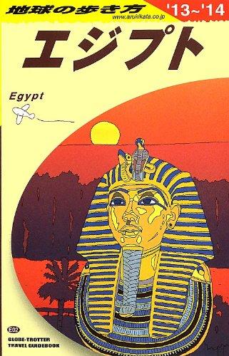 E02 地球の歩き方 エジプト 2013~2014の詳細を見る