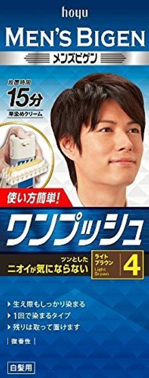 ソーセージ咽頭クラウンホーユー メンズビゲン ワンプッシュ 4 (ライトブラウン) ×6個