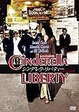 シンデレラ・リバティー/かぎりなき愛[DVD]