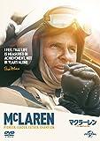 マクラーレン ~F1に魅せられた男~[DVD]