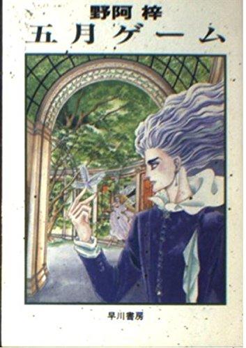 五月ゲーム (ハヤカワ文庫JA)の詳細を見る