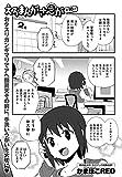 えろまんがさ~が (10) (comicアンスリウム)