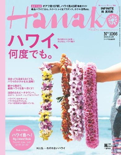 Hanako (ハナコ) 2014年 6/26号 [雑誌]