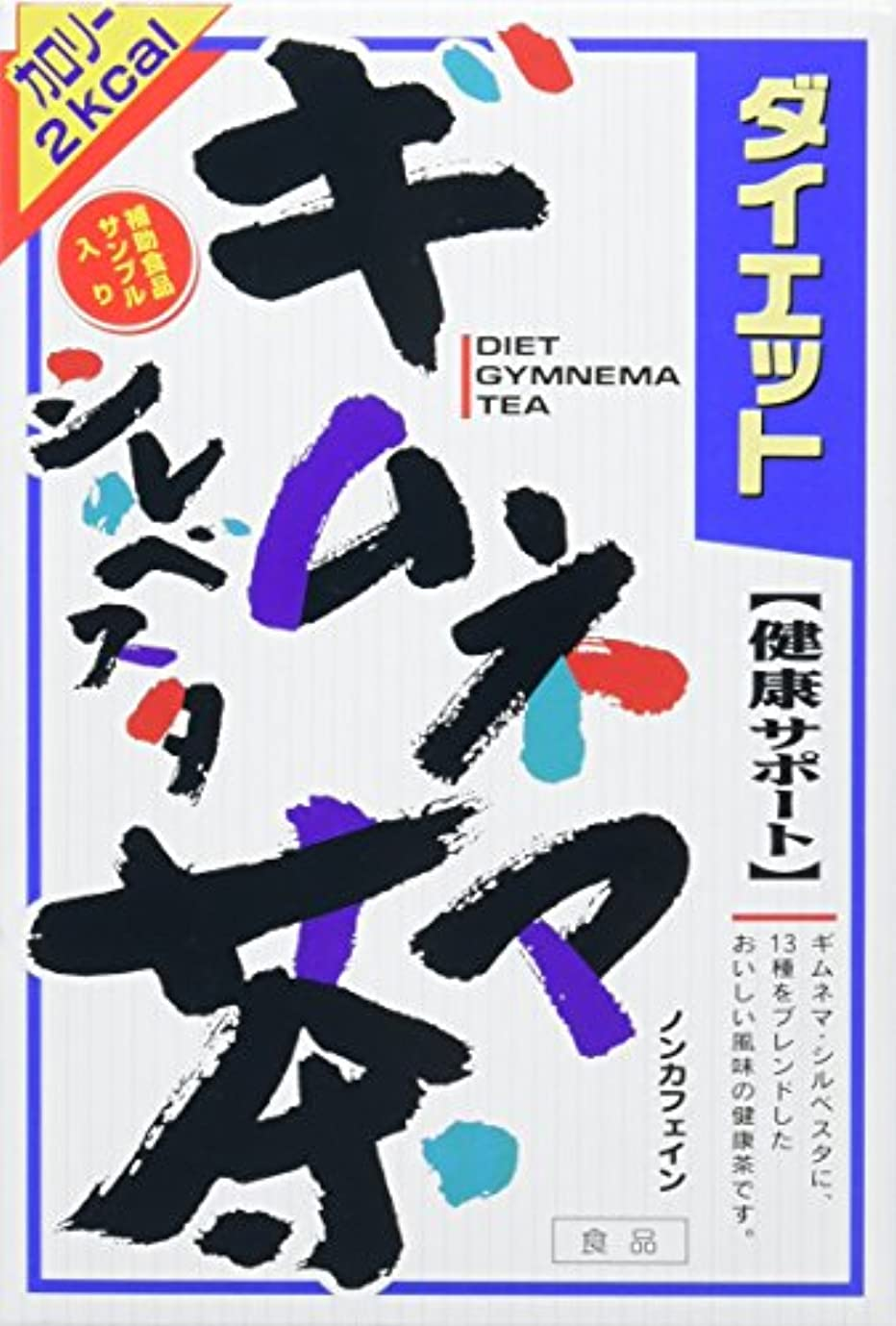 むしゃむしゃ取り戻す恐れ山本漢方製薬 ダイエットギムネマ茶980 8gX24H