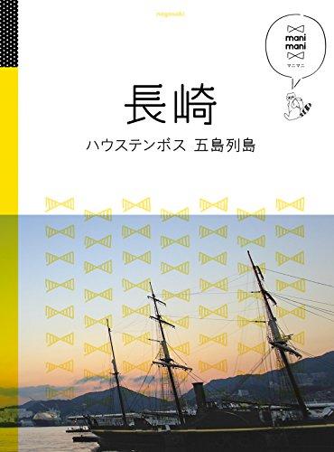 長崎 ハウステンボス 五島列島 (マニマニ)