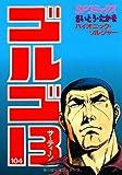 ゴルゴ13 (104) (SPコミックス)