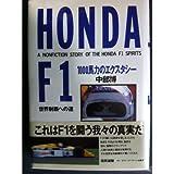 HONDA F1 1000馬力のエクスタシー―世界制覇への道