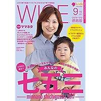 月刊ワイヤーママ徳島版2017年9月号: みんなの七五三 2017
