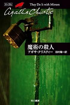 [アガサ・クリスティー, 田村 隆一]の魔術の殺人 (クリスティー文庫)