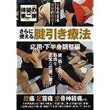 さらに使える腱引き療法 (<DVD>)