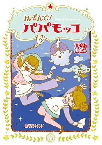 はずんで! パパモッコ12 (朝日小学生新聞の人気コミック)の詳細を見る