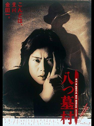 八つ墓村('96)のイメージ画像