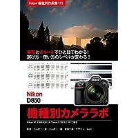 Foton機種別作例集173 実写とチャートでひと目でわかる! 選び方・使い方のレベルが変わる! Nikon D850 機種別カメララボ: Nikon AF-S NIKKOR 24-70mm f/2.8E ED VR で撮影