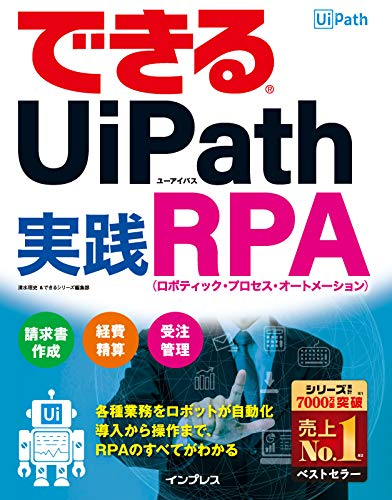 できるUiPath 実践RPA (できるシリーズ)の詳細を見る