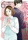 失恋未遂(6) (ジュールコミックス)