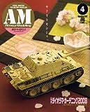 Armour Modelling (アーマーモデリング) 2008年 04月号 [雑誌] 画像