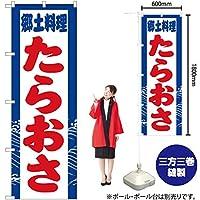 のぼり旗 郷土料理 たらおさ YN-2920 (受注生産)(宅配便)