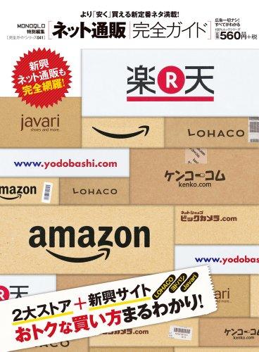 【完全ガイドシリーズ041】ネット通販完全ガイド (100%ムックシリーズ)