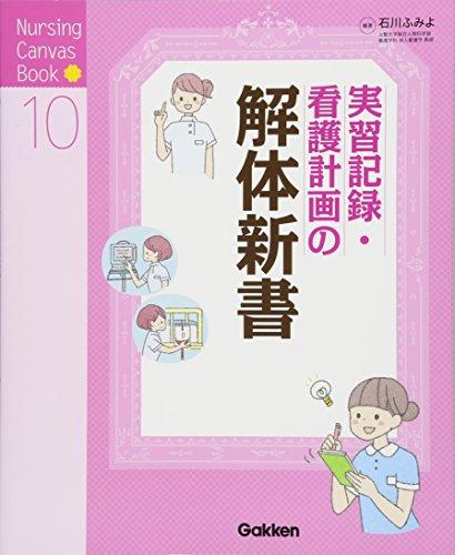 実習記録・看護計画の解体新書 (Nursing Canvas Book 10)