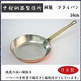中村銅器製作所 銅製 フライパン 24cm 0334423