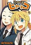 ヒャッコ 5 (フレックスコミックス)