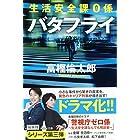 生活安全課0係 バタフライ (祥伝社文庫)