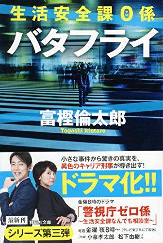 生活安全課0係 バタフライ (祥伝社文庫)の詳細を見る