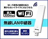 SUNNY 無線LAN 中継器 WiFi 信号 増幅器 WIFI リピーター 300Mbps 2.4GHz 子機 強化 拡張 SNS-MW301RE