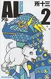 AL 2―THE WHITE TRICERATOPS (少年チャンピオン・コミックス)