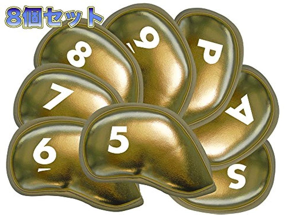 手書き語印象的なオーティン メタリック 男性に最適『Metallic』セット 5-6-7-8-9-P,A,S 8個入り オリジナルアイアンカバー ゴールド(全10色+1色あり)