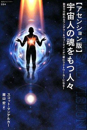 アセンション版 宇宙人の魂をもつ人々—数百万の眠れるワンダラー&ウォークインが一挙にライトワーカーになる! (超知ライブラリー)