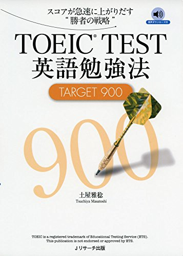 TOEIC(R)TEST英語勉強法TARGET900の詳細を見る