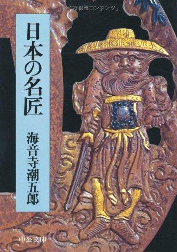 日本の名匠 (中公文庫)の詳細を見る