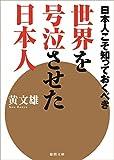 日本人こそ知っておくべき 世界を号泣させた日本人 (徳間文庫)