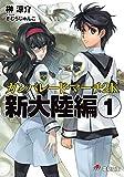 ガンパレード・マーチ 2K 新大陸編(1) (電撃ゲーム文庫)