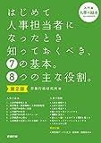 第2版 はじめて人事担当者になったとき知っておくべき、7の基本。8つの主な役割。(入門編)
