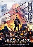 セルビア・クライシス [DVD]