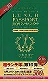 ランチパスポート神戸版Vol.10 (ランチパスポートシリーズ)