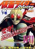 仮面ライダーSPIRITS 第1部 下巻 (講談社プラチナコミックス)
