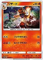 ポケモン 【シングルカード】リザード【SM3H FR 闘う虹を見たか】【コモン】
