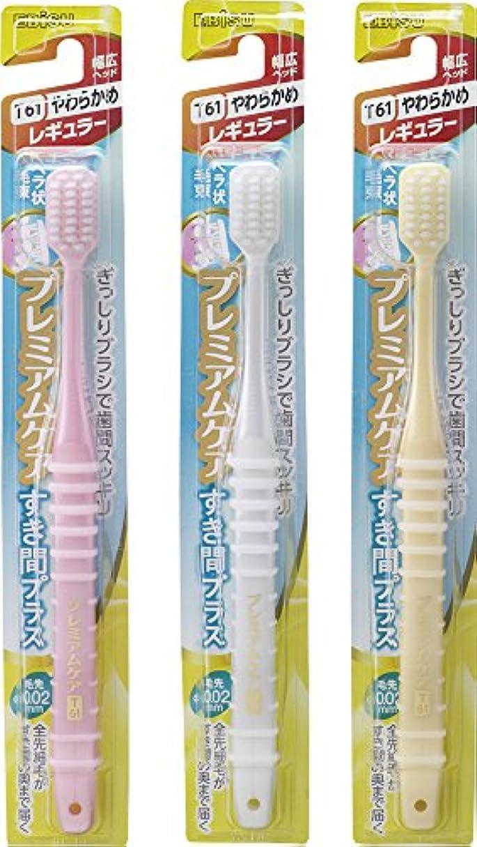 爆弾愚かな失われたエビス 歯ブラシ プレミアムケア すき間プラス レギュラー やわらかめ 3本組 色おまかせ