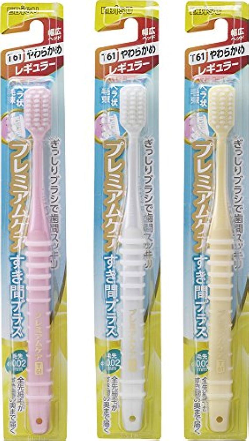 オーク強調する酸エビス 歯ブラシ プレミアムケア すき間プラス レギュラー やわらかめ 3本組 色おまかせ